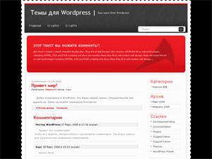 Темы для WordPress -  Redstamp