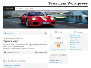 Темы для WordPress -  Red Car