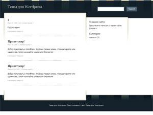 Темы для WordPress -  Brilliance