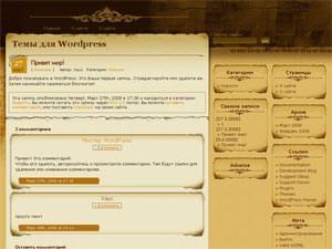 Темы для WordPress -  Aspire