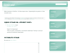 Скачать тему для WordPress -  Slashblog