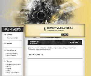 Скачать тему для WordPress -  Designer them