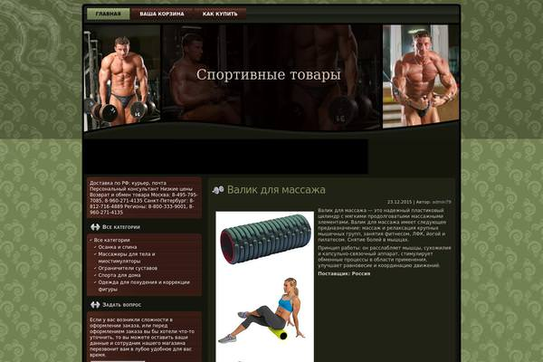 bodybuilding_wp_theme