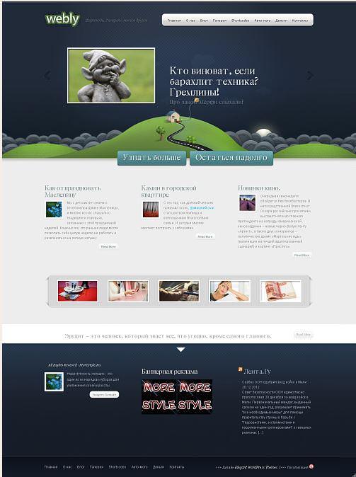 Шаблон для WordPress слайдер Webly