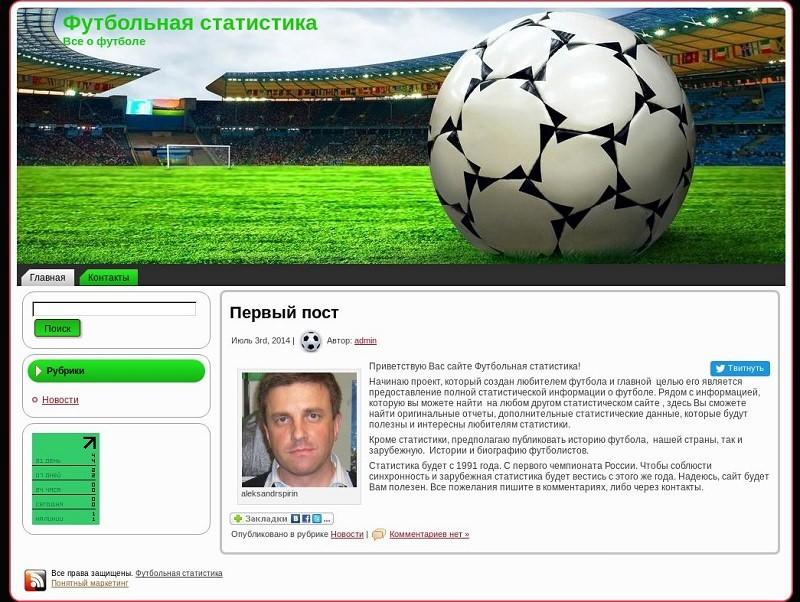 Как создать сайт о футболе