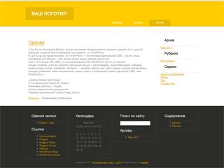 Contrast 1.0 - контрастный шаблон WordPress