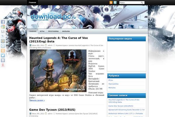 Игровой шаблон GamesRoom
