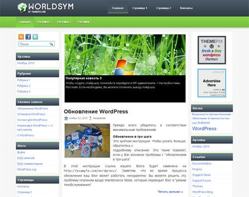 Шаблон WorldSym