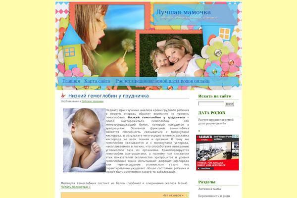 Tots детский шаблон WordPress