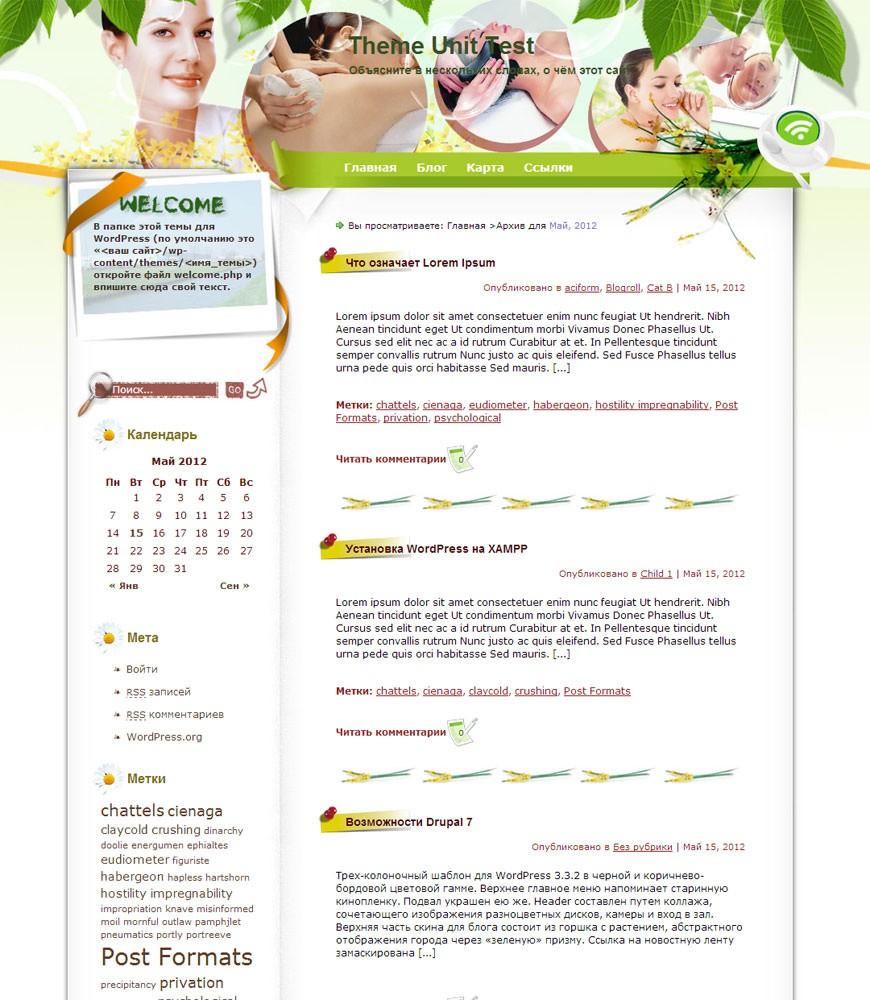 Шаблон для сайта красоты и здоровье Be Nice to Skin
