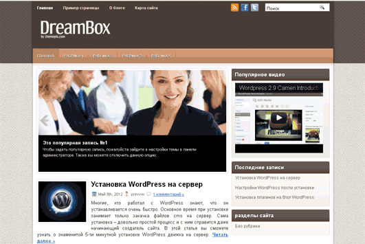 Бизнес шаблон WordPress DreamBox