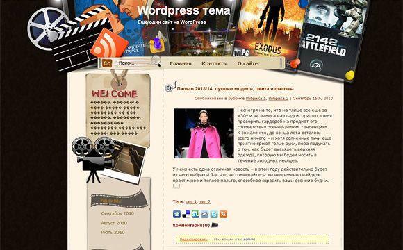 Wordpress тема кино Newly-released