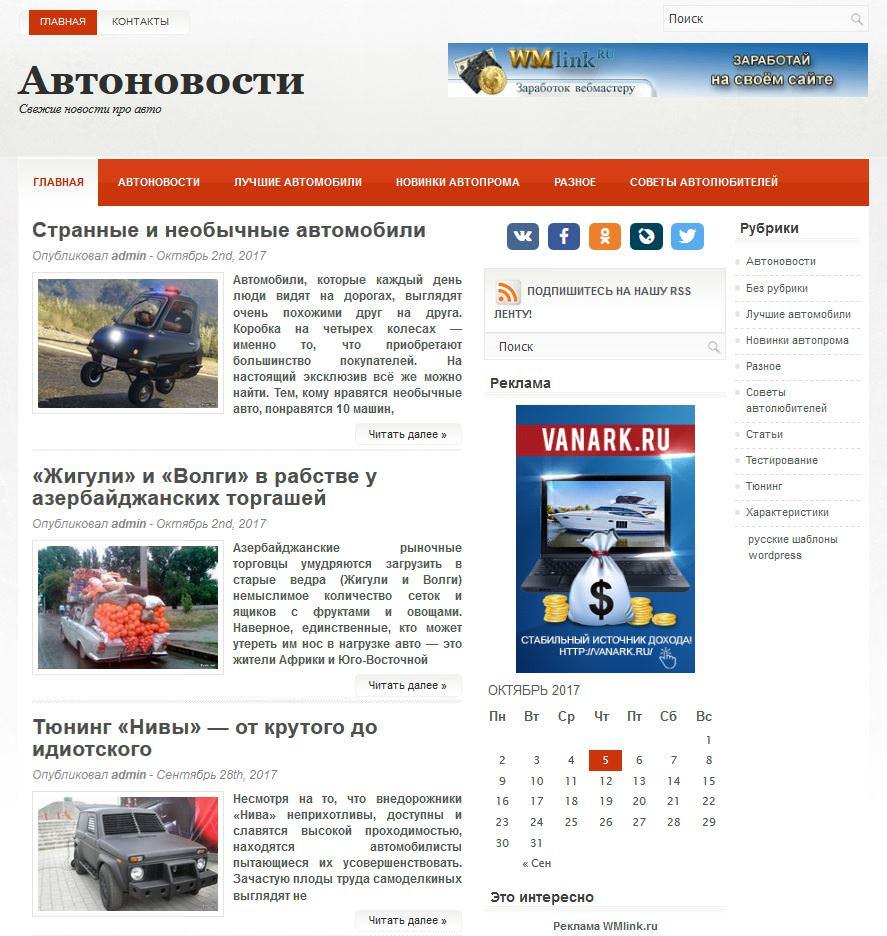 Скрин темы SuvNews.