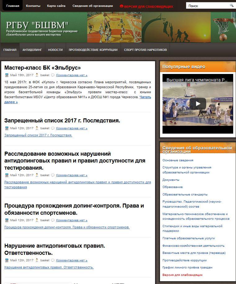 Скрин сайта примера.