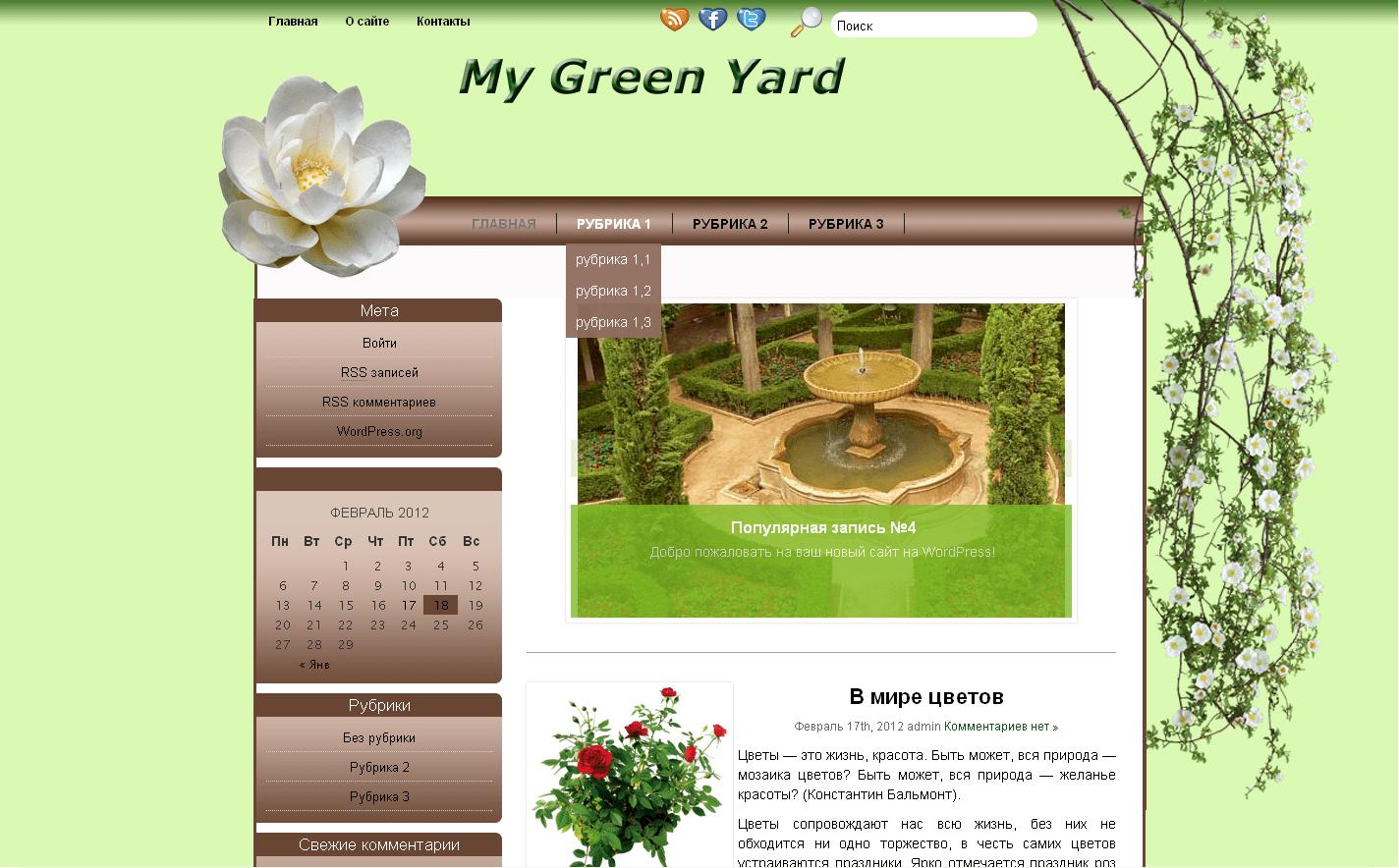 Шаблон садоводство My Green Yard для WP