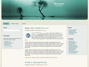 бесплаьный Шаблон для WordPress Sadness