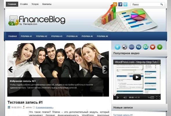 Скрин шаблона Финансового блога