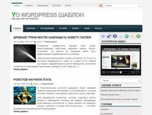 Шаблон Calve для wordpress