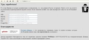 Как тестировать сайт на WordPress на локальном компьютере