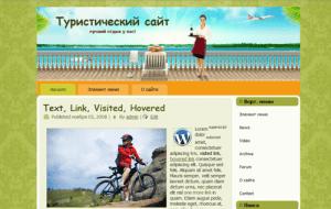 Шаблон для туристического сайта TurizmPro