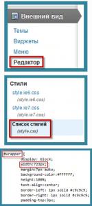 Как изменить ширину шаблона wordpress