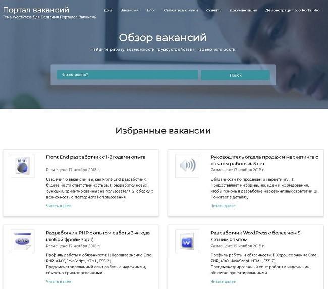 Русский шаблон Job Portal для бесплатного портала вакансий 2021