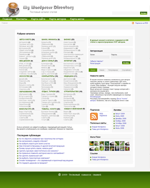 Шаблон каталога статей для wordpress