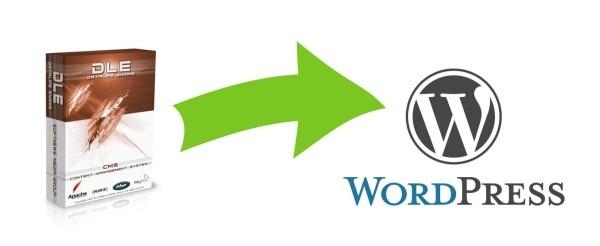 Как перенести сайт с DLE на WordPress