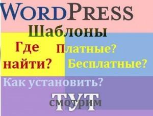 Список сайтов с бесплатными темами для wordpress