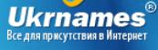ukrnames регистратор доменов