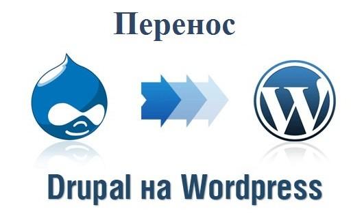 Как перенести сайт с Drupal на WordPress