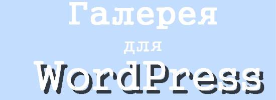 NextGEN Gallery Лучшая галерея для WordPress