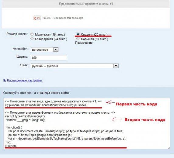 google_plus_code