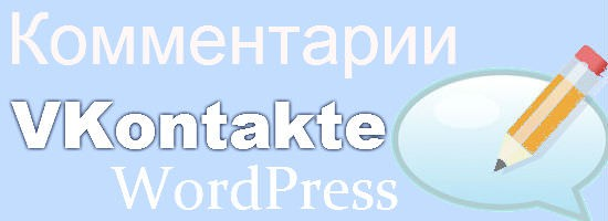 Комментарии ВКонтакте в блоге на wordpress