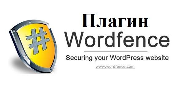 Плагин WORDFENCE SECURITY: защити свой блог на Вордпресс