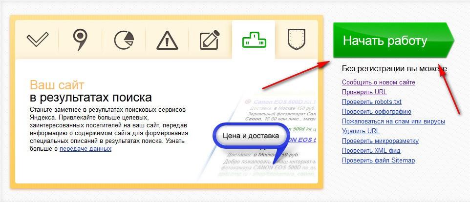 защита от копирования текста на сайте