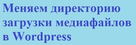 Изменить директорию загрузки медиафайлов wordpress