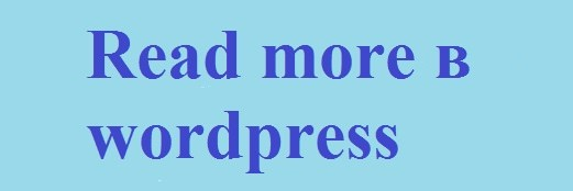читать далее в WordPress