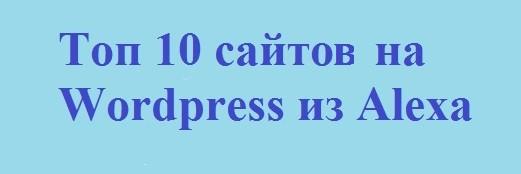 Топ 10 самых посещаемых сайтов в мире на Wordpress