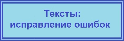 Как проверить текст для сайта на ошибки