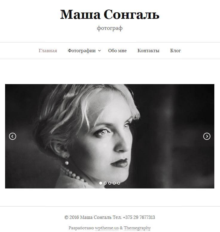 скрин сайта фотографа
