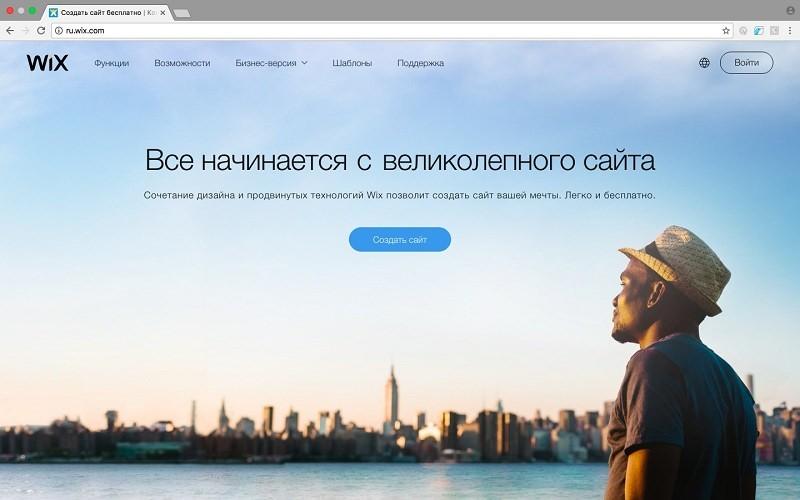 скриншот сайта wix.ru