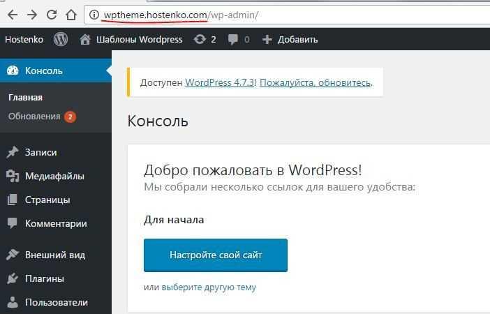 Админка сайта на хостенко