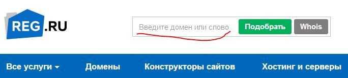 Скрин шапки сайта рег.ру
