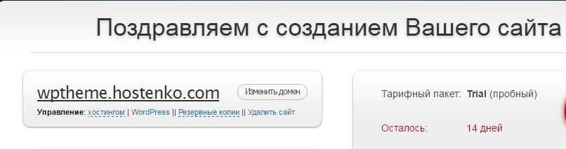 Поздравления от hostenko