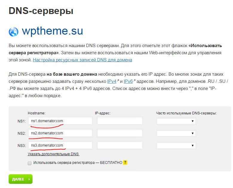 Срин ввода ДНСов на reg.ru