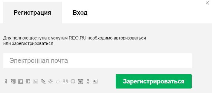 Закладка регистрация на reg,ru