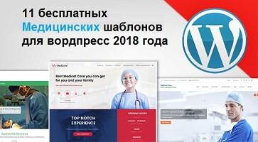 ТОП 11 бесплатных медицинских тем WORDPRESS 2018