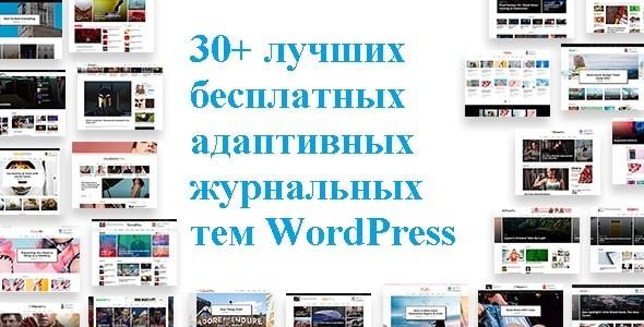 30+ лучших бесплатных адаптивных журнальных тем WordPress