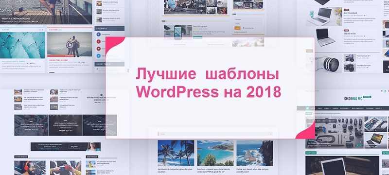 Подборка бесплатных шаблонов 2018 года.